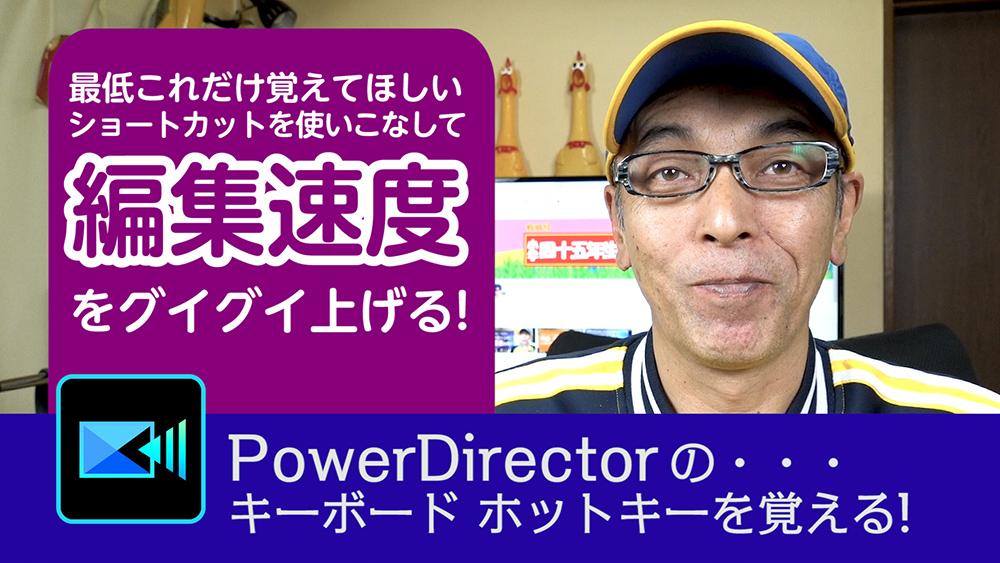 最低これだけのショートカットを使って編集速度をグイグイ上げる!- Power director の使い方講座