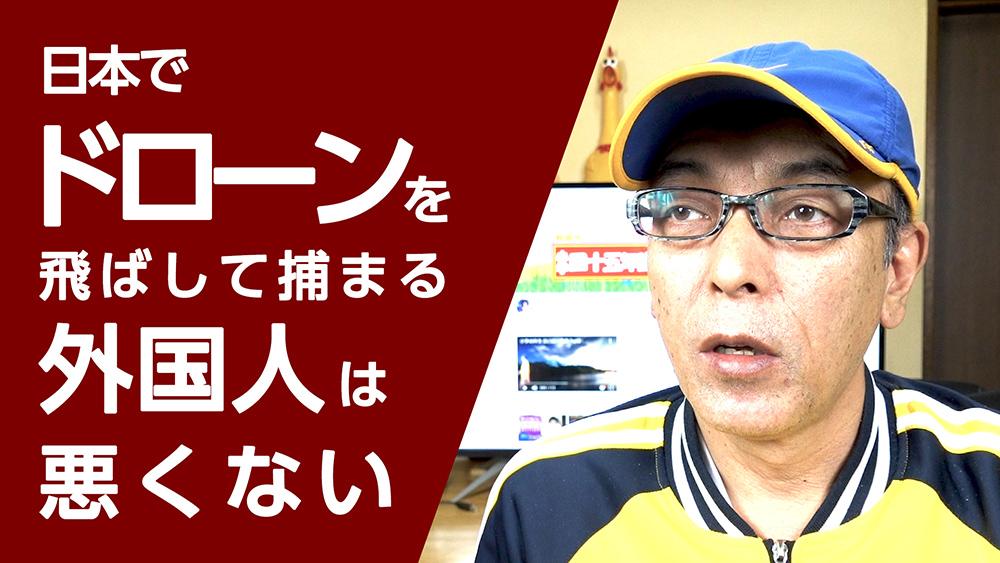 日本でドローンを飛ばして捕まる外国人は悪くない
