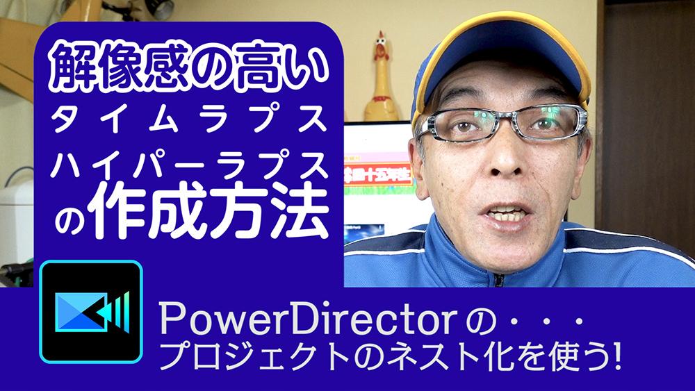 解像感の高いタイムラプス・ハイパーラプスの作成方法 - Power director の使い方講座