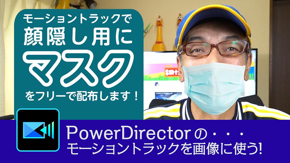 マスクをフリーで配布します!モーショントラックで顔隠し用に - Power director の使い方講座