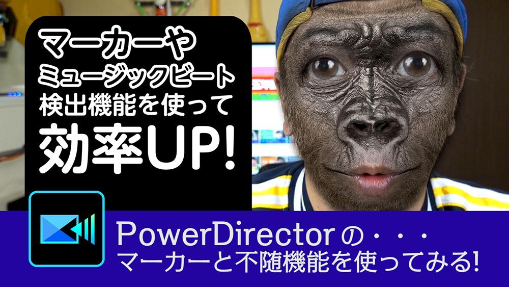 マーカーやミュージックビート検出機能を使って効率UP! - Power director の使い方講座