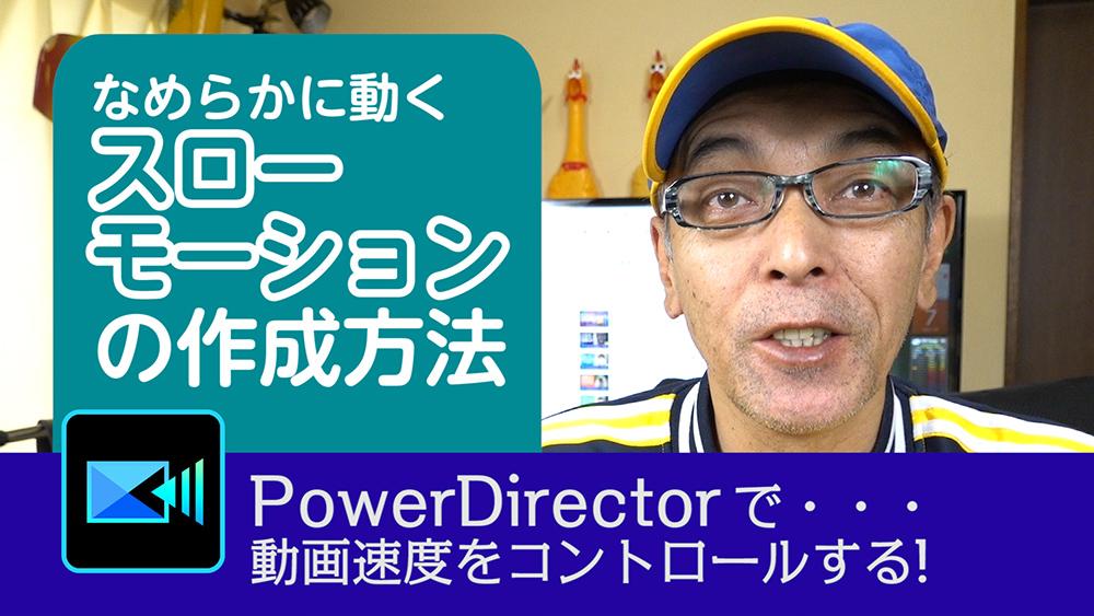 なめらかに動くスローモーションの作成方法 - Power director の使い方講座