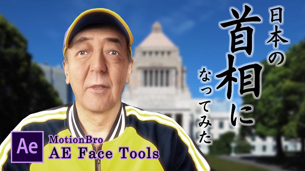日本の首相になってみた - Ae face tools After effects チュートリアル