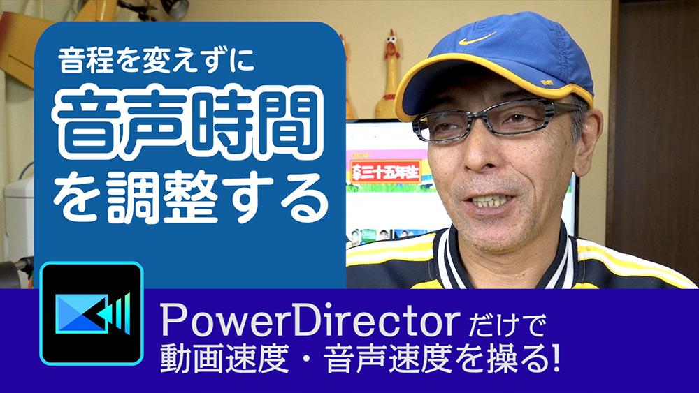 音程を変えずに音声時間を調整する方法 - Power director の使い方講座