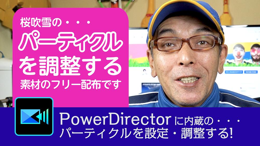 桜吹雪のパーティクルを調整する - 素材のフリー配布 - Power director の使い方講座