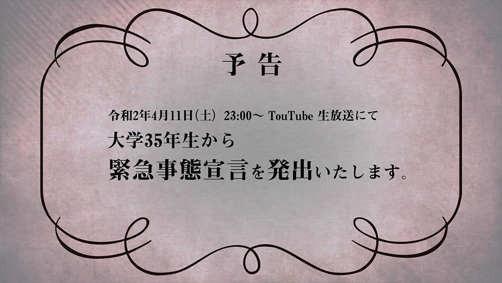 【ライブ予告】4月11日23:00~大学35年生より緊急事態宣言を発出いたします。