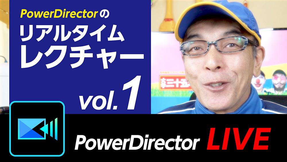 【第一回】4/15(水)23:00~PowerDirectorライブレクチャー