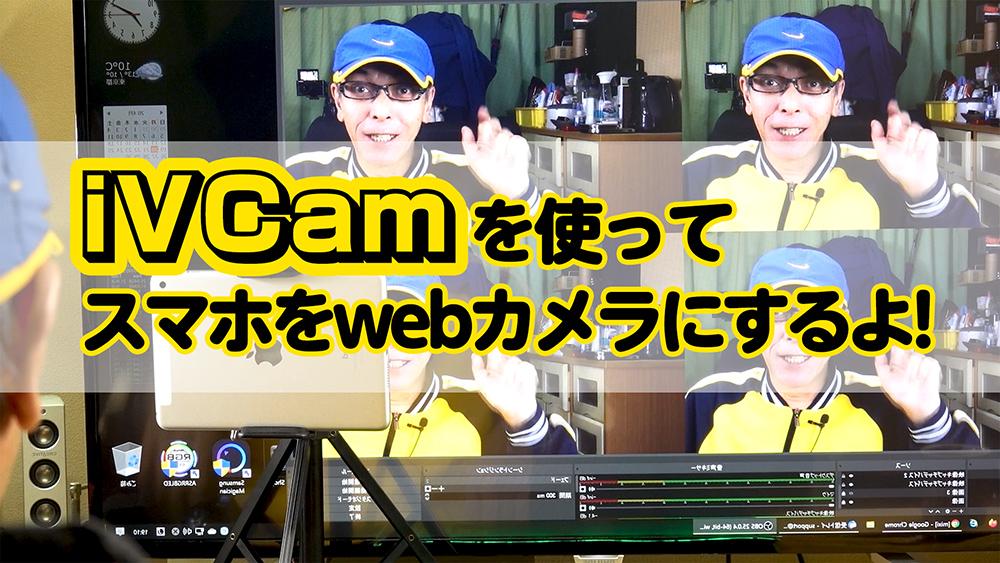 iVCamを使ってスマホをwebカメラにするよ!