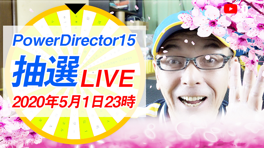 PowerDirector15抽選ライブ&皆さんと雑談など