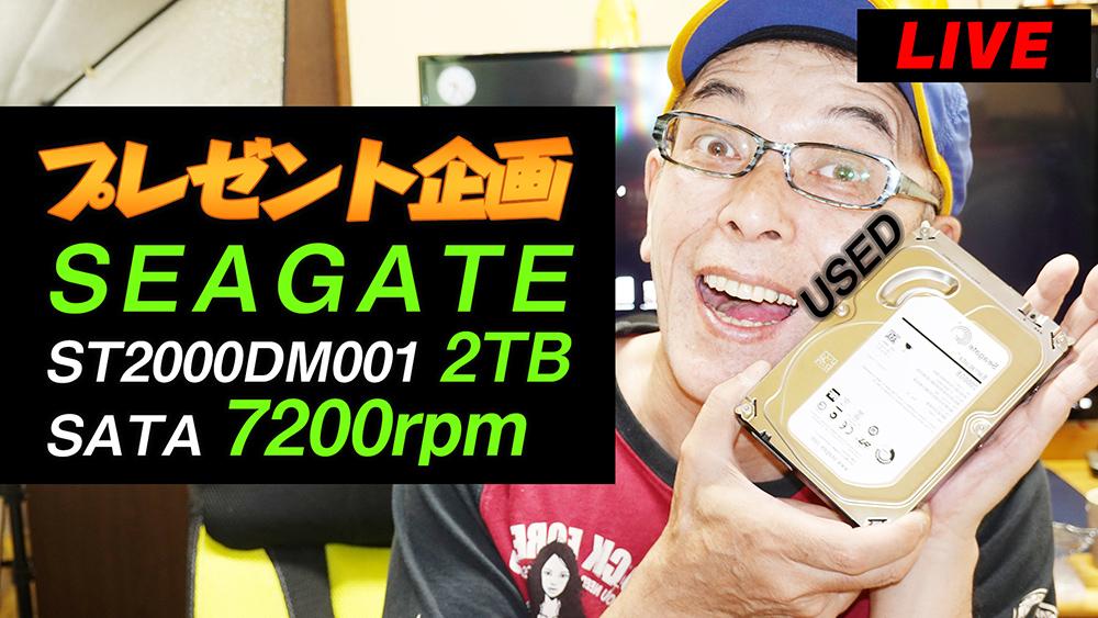 プレゼント企画LIVE! HDD 2TB SATA 7200rpm USED&皆さんとコミュニケーション♪