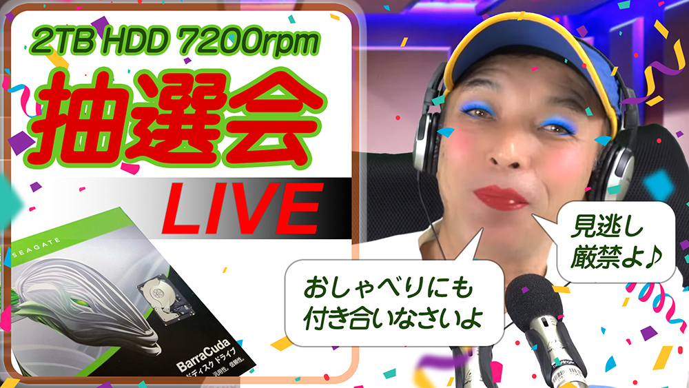 5/9(土)23:00~2TB HDD 7200rpm USED プレゼント抽選会!