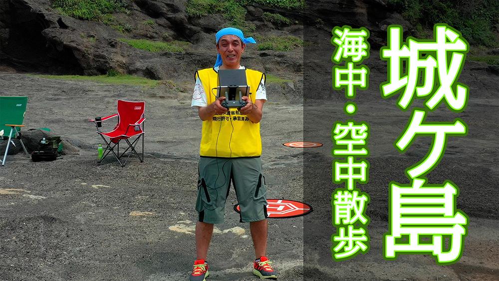 城ヶ島2020 - 海中・空中散歩 - DJI Mavic2Pro