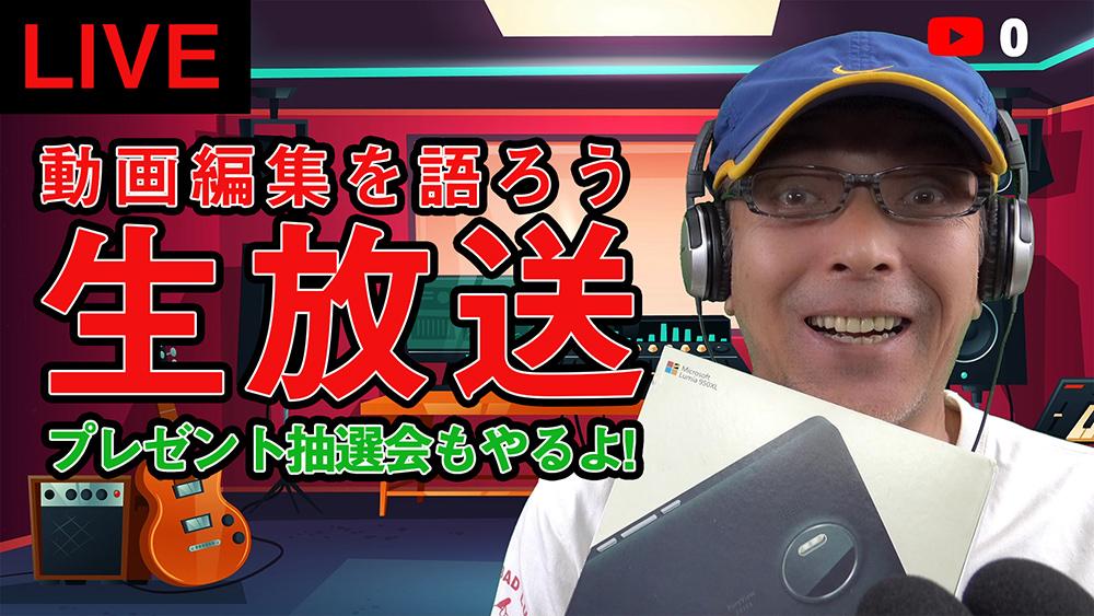 6/13 23:00~動画編集を語ろう!生放送