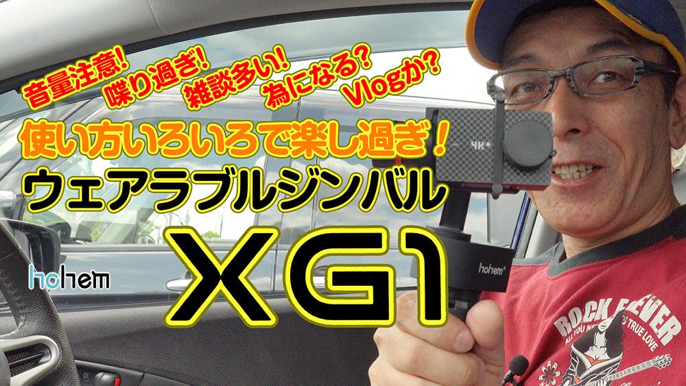 使い方いろいろで楽し過ぎ!hohem小型ウェアラブルジンバルXG1 Vlog風な活用レビュー