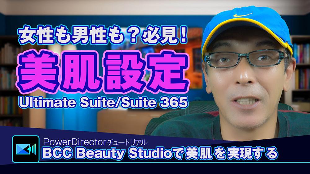 女性も男性も?必見!美肌の設定/BCC Beauty Studioで美肌を実現する - Power director の使い方講座