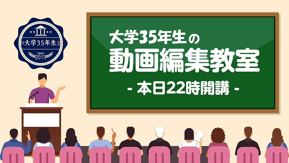 【メンバー向け】第十三回 PowerDirector動画編集ライブレクチャー