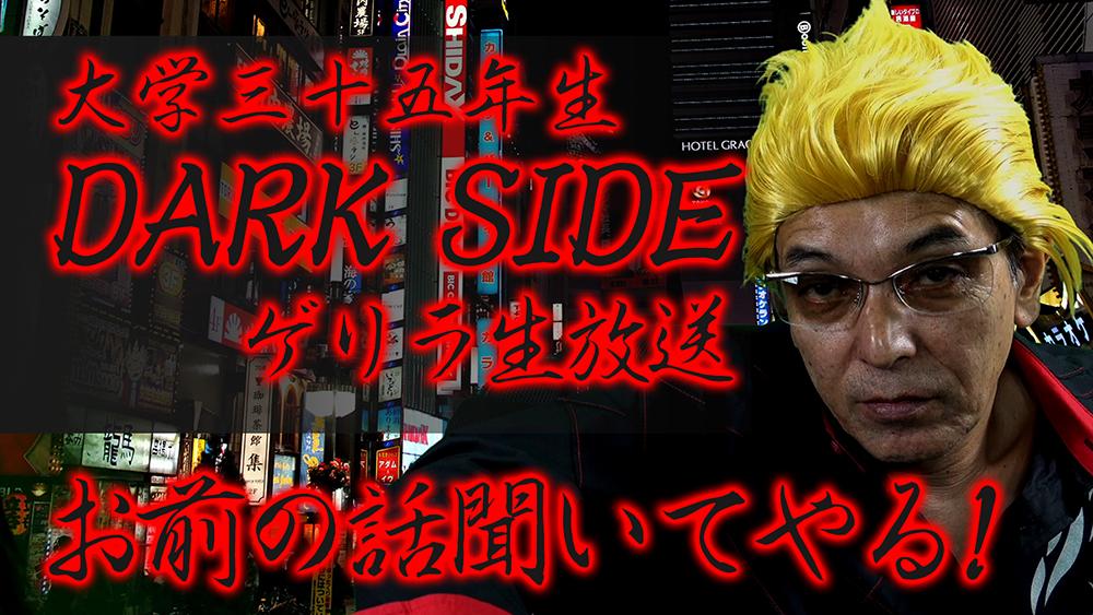 大学35年生 DARK SIDE「お前の話聞いてやるよ!」ゲリラ生放送