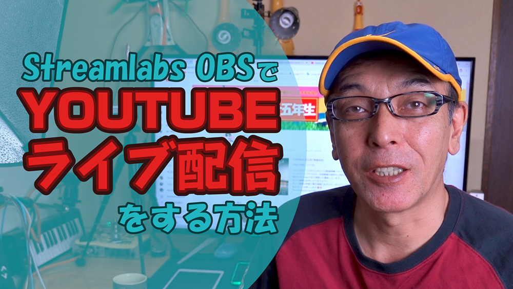 YOUTUBEライブ配信のやり方 - OBSより多機能なSteamlabs OBSの使い方