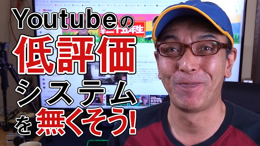 Youtubeの低評価システムは必要?必要無い?