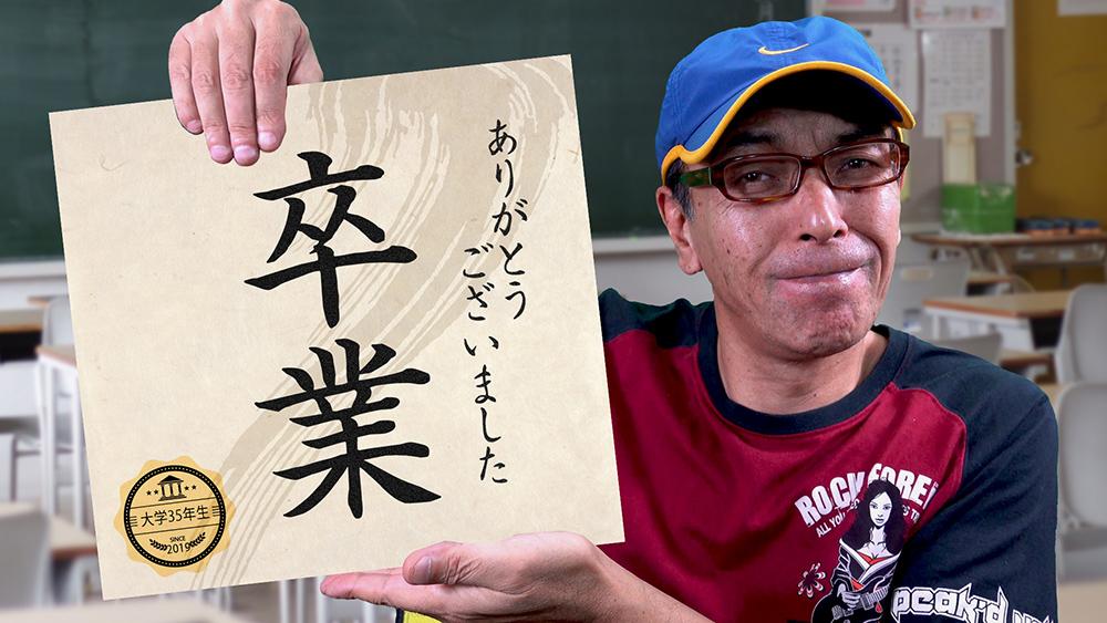 本日7/30 23:00~「卒業」ありがとうライブ放送