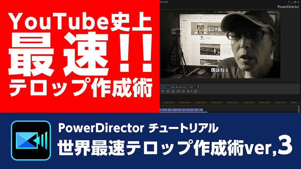 Youtube史上最速で動画に字幕・テロップを入れるスゴ技を実践してみた - Power directorの使い方講座