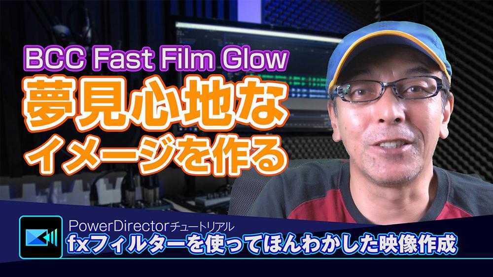 BCC FastFilmGlowで夢見心地なイメージを作る - Power directorの使い方講座
