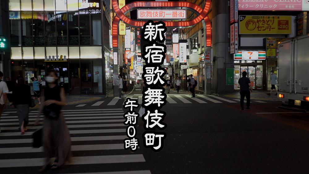 新宿 歌舞伎町 午前0時 - 2020年8月10日