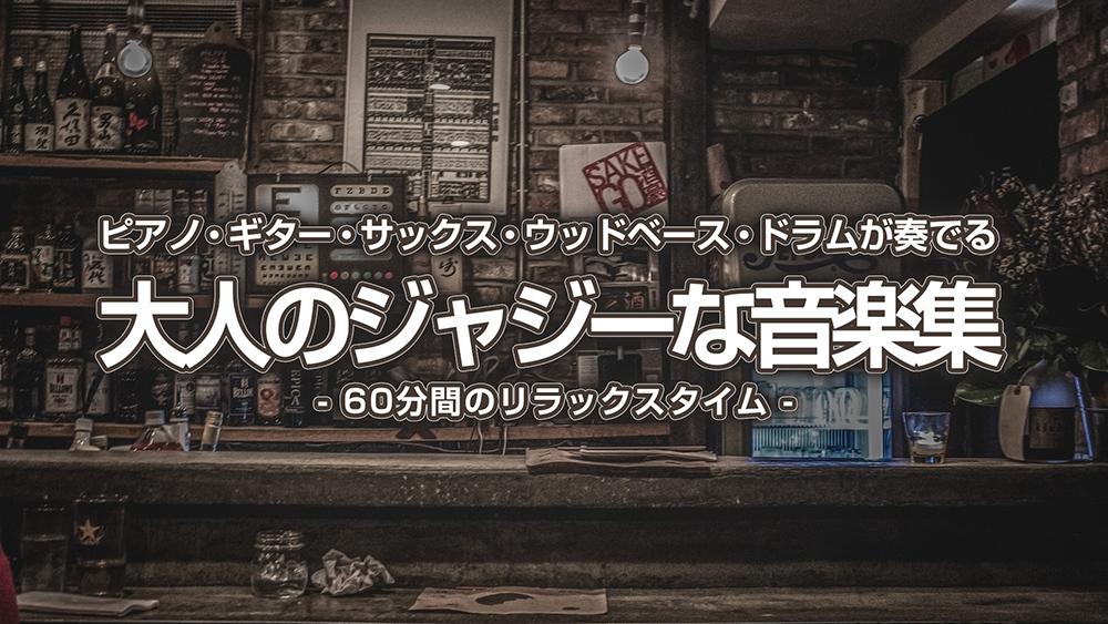 【作業用・大人のジャズ系BGM】ピアノ・ギター・サックス・ウッドベース・ドラムが奏でる大人のジャジーな音楽集 - 60分間のリラックスタイム2020年8月版