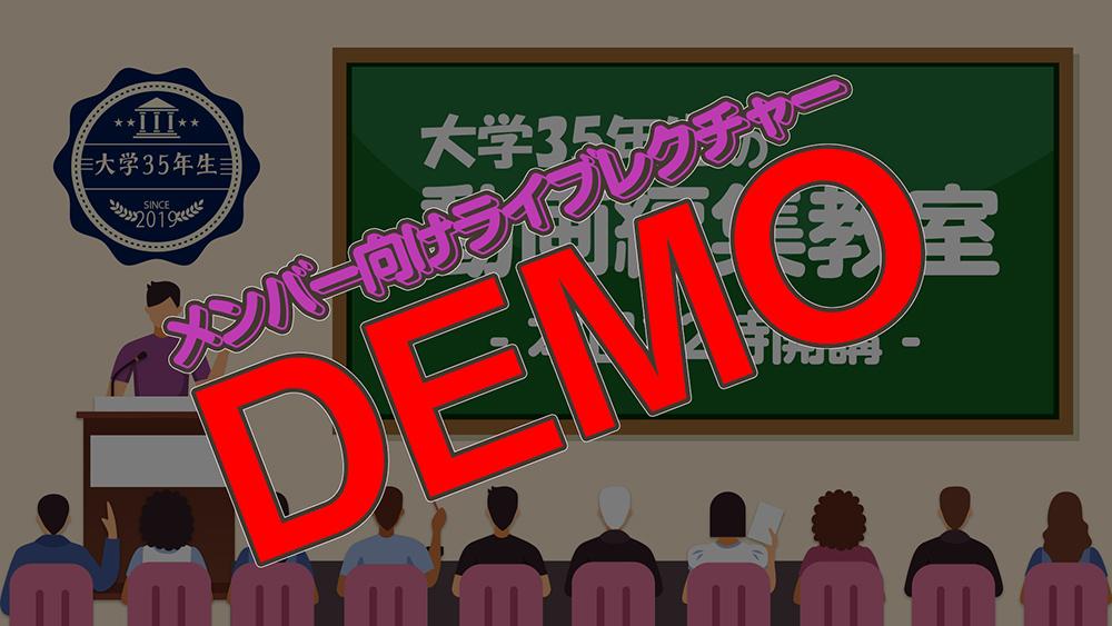 メンバー向けPowerDirectorライブレクチャーのデモ