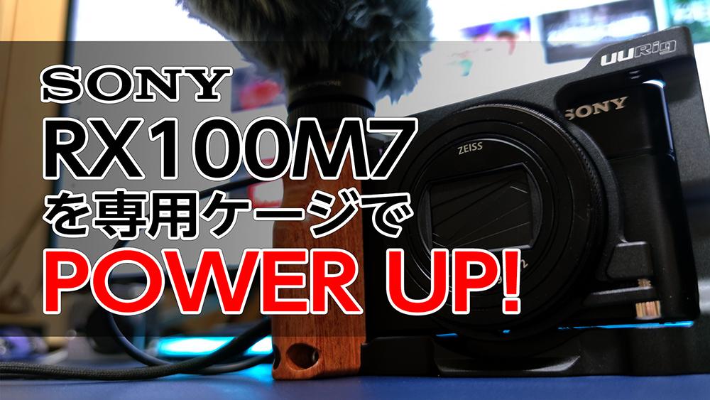 SONY RX100M7にUURigの専用ケージ(リグ)でパワーアップ♪Vlogなどに最高の拡張性!