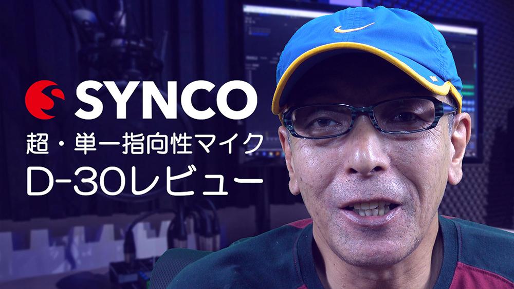 ショットガンマイクSYNCO-D30国内最速レビュー!動画撮影のお供としてVlog Youtuberにもコスパが良いマイクかも♪