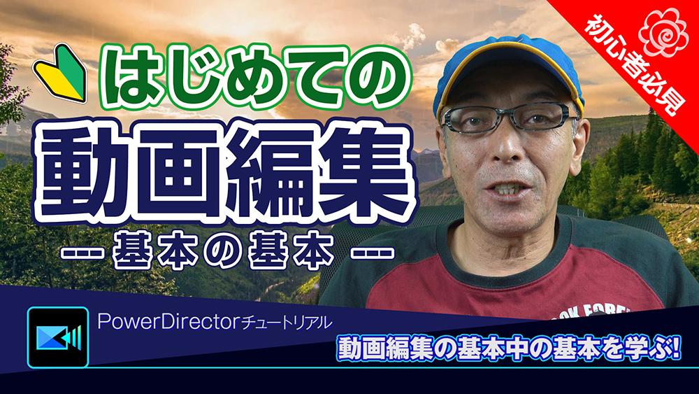 初心者さんに向けてPowerDirectorを使った動画編集に関するじっくり解説40分 - Power directorの使い方講座