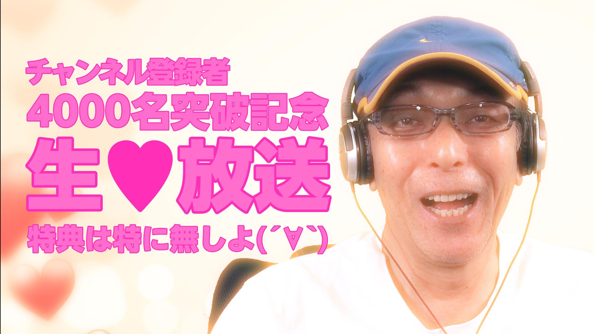 チャンネル登録者4000名突破記念 生♥放送!特に特典は無よ( ´∀` )