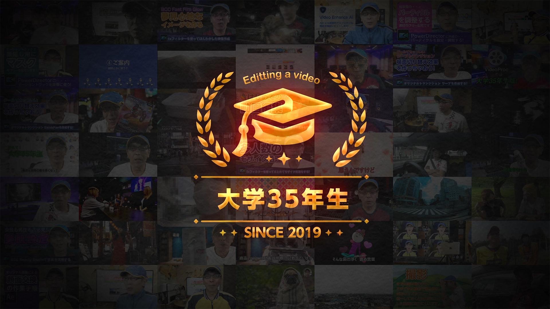 大学35年生 自己紹介動画2020年10月バージョン