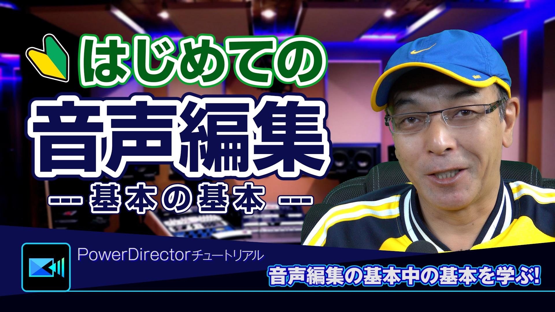 初心者向け:PowerDirectorを使った初めての音声編集 - Power director(パワーディレクター)の使い方講座