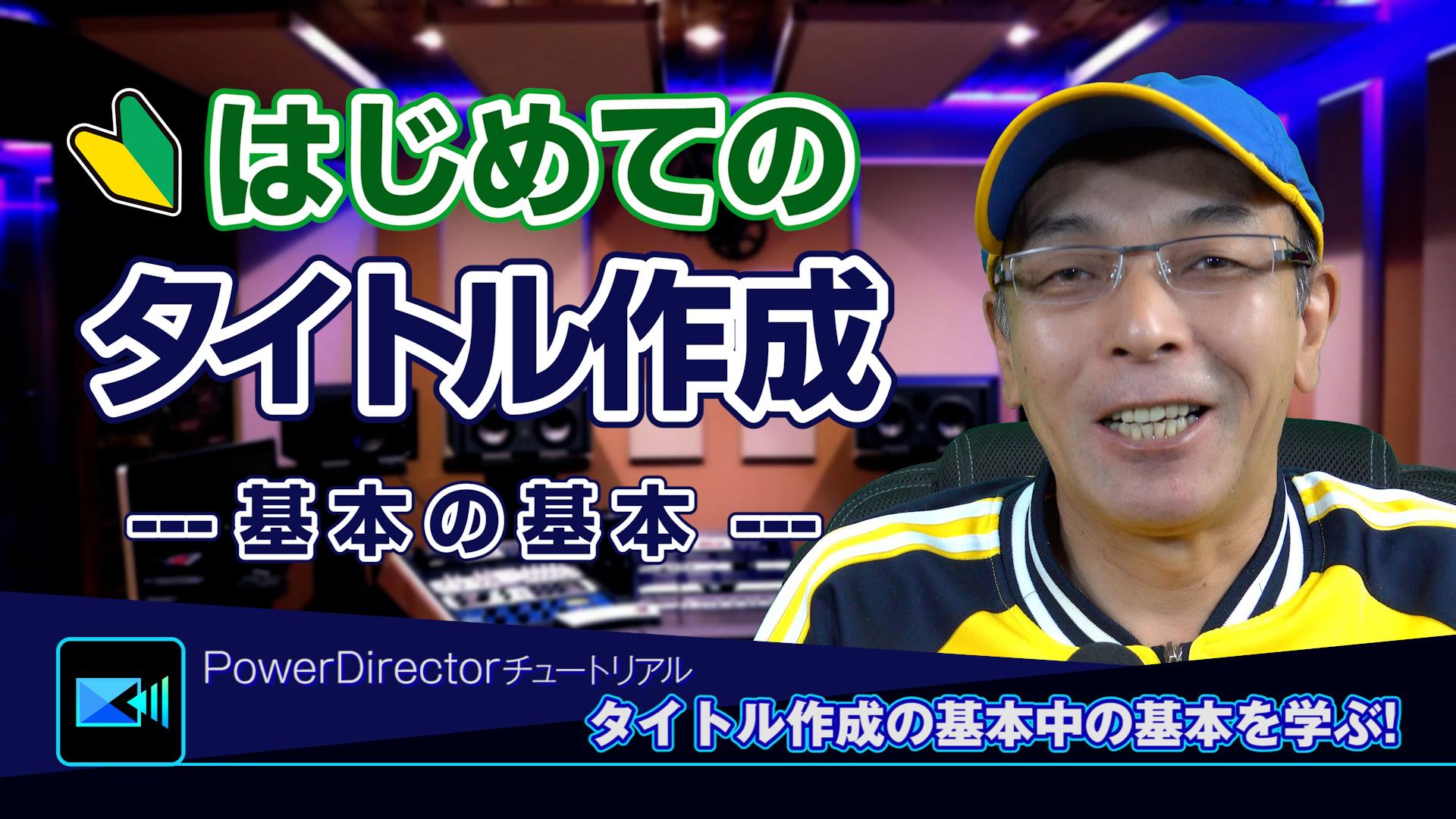 初心者向け:PowerDirectorを使った初めてのタイトル編集 - Power director(パワーディレクター)の使い方講座