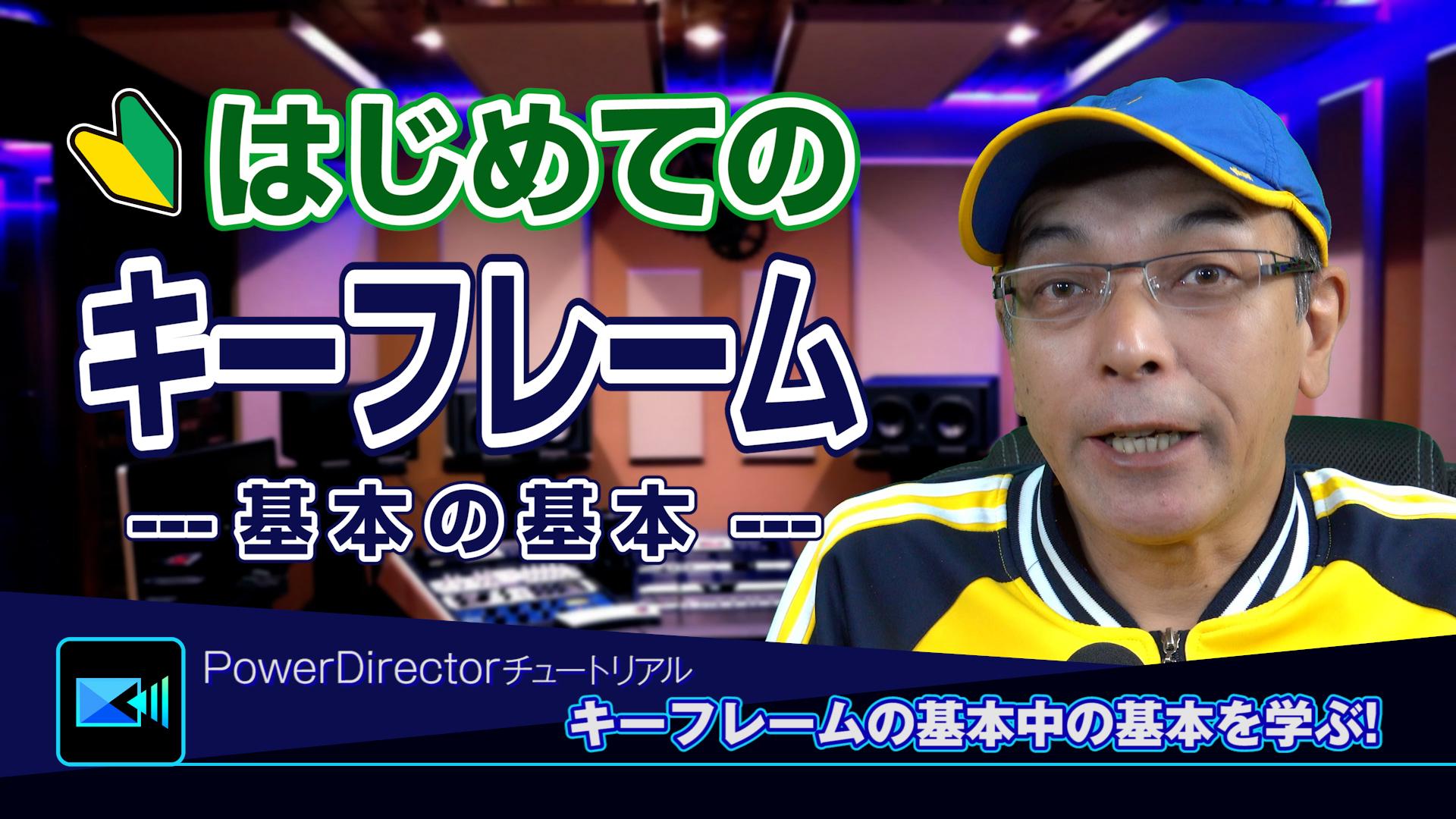 初心者向け:PowerDirectorを使った初めてのキーフレーム - Power director(パワーディレクター)の使い方講座