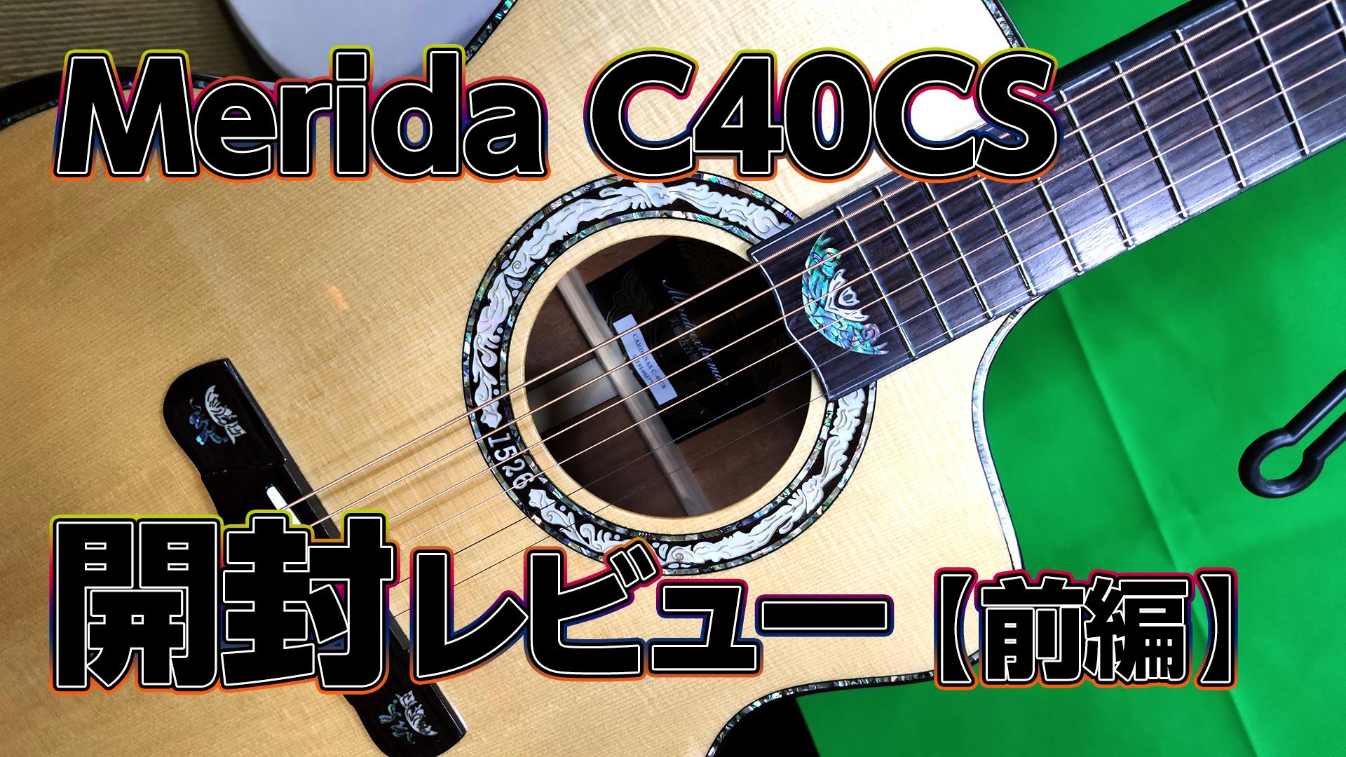 Merida C40CS 開封レビュー【前編】 - 中国製 単板アコースティックギター