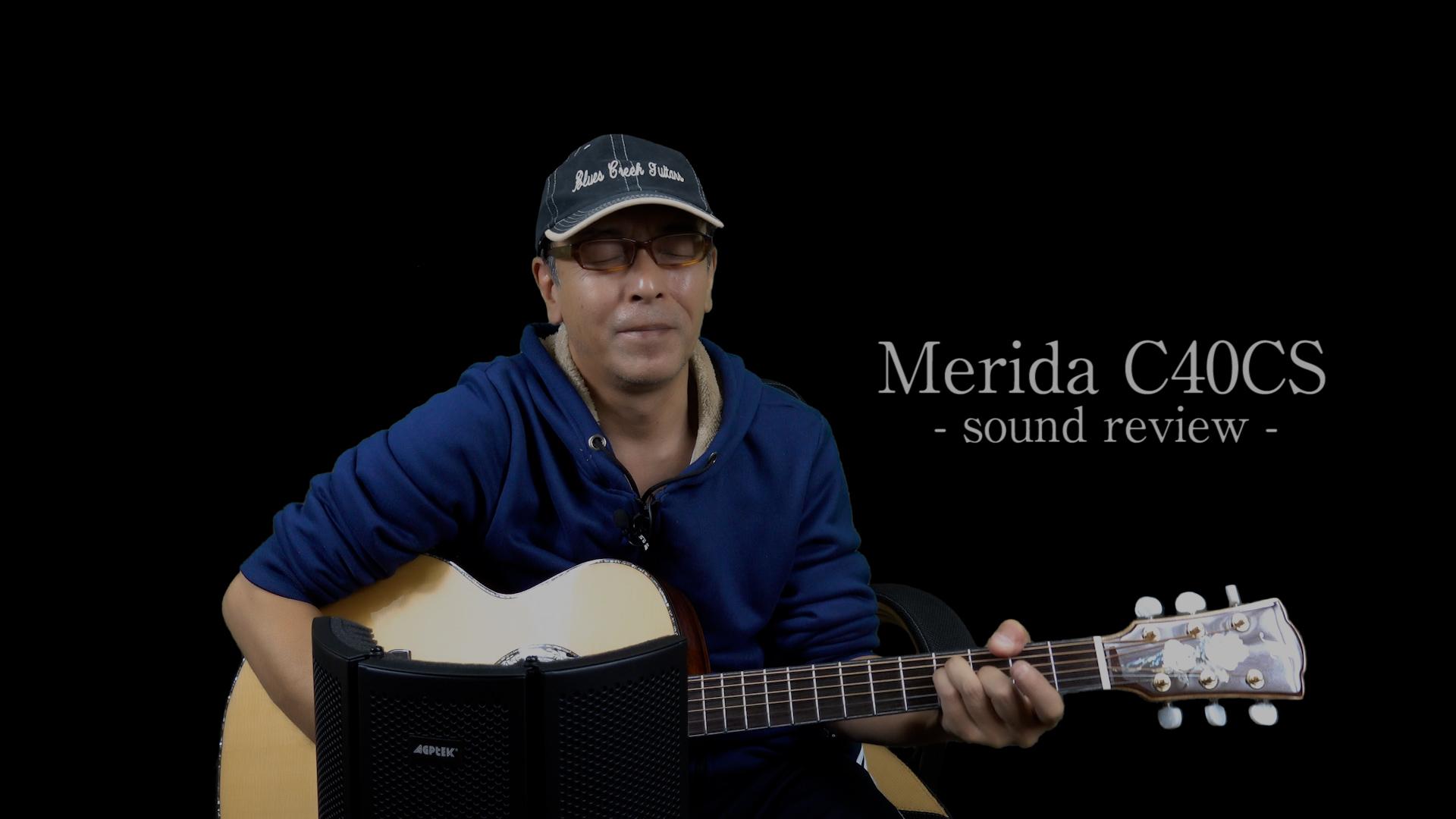 メリダ C40CS アコギレビュー【演奏編】 - 中国製 単板アコースティックギター