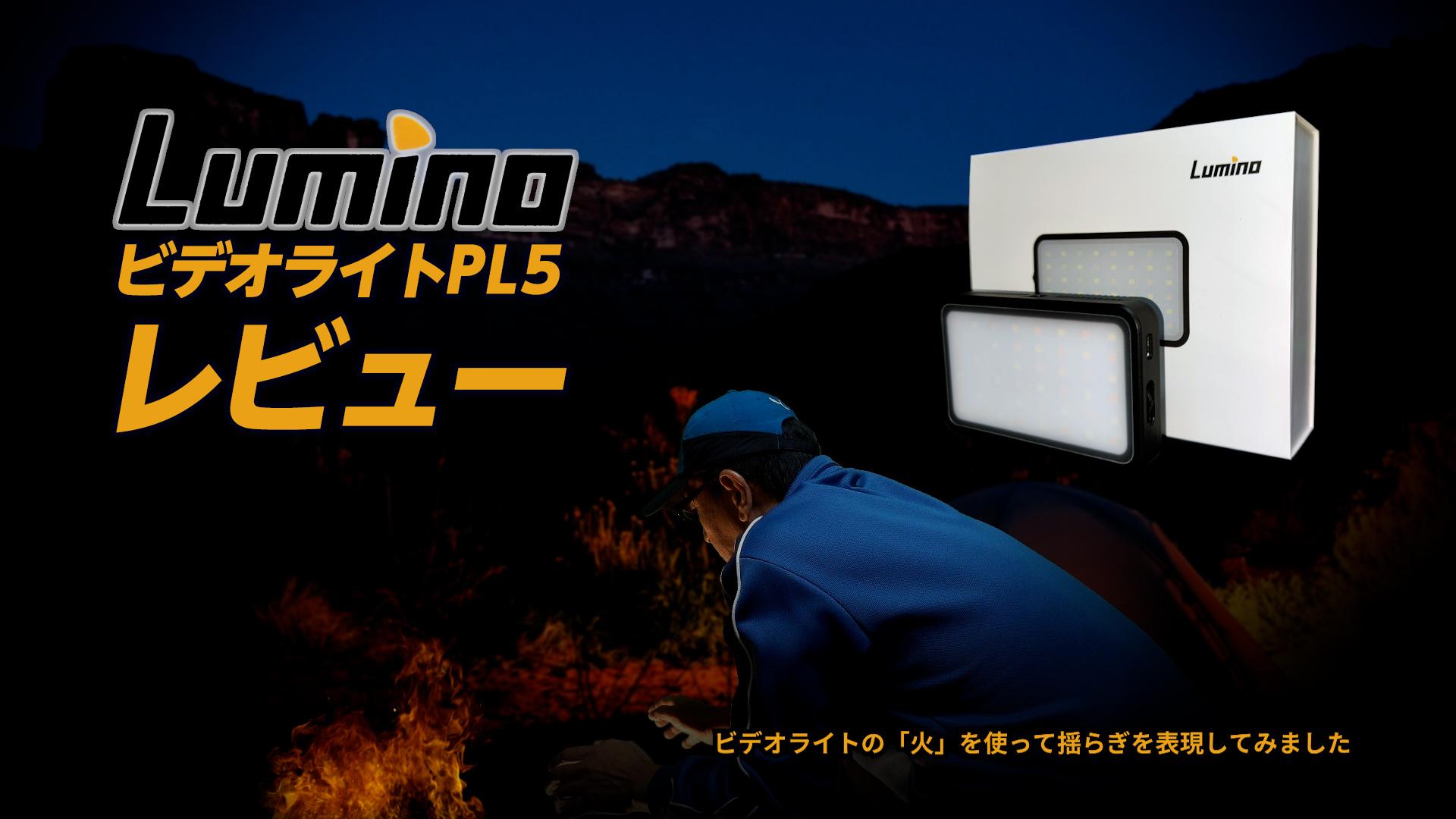 Lumino PL5ビデオライトレビュー