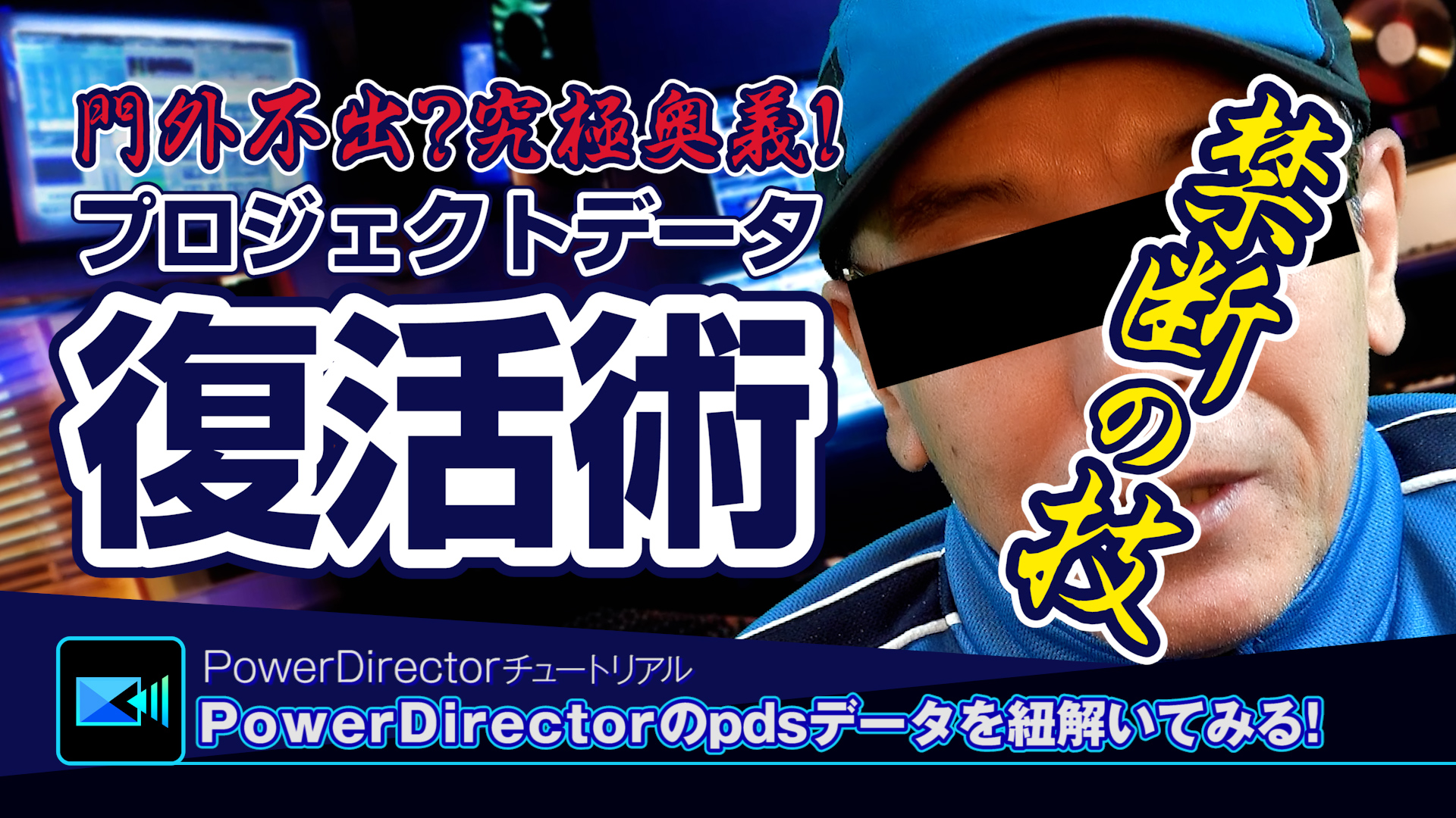 PowerDirectorプロジェクトデータ復活術 - 禁断の究極奥義 - 取扱いにご注意ください!