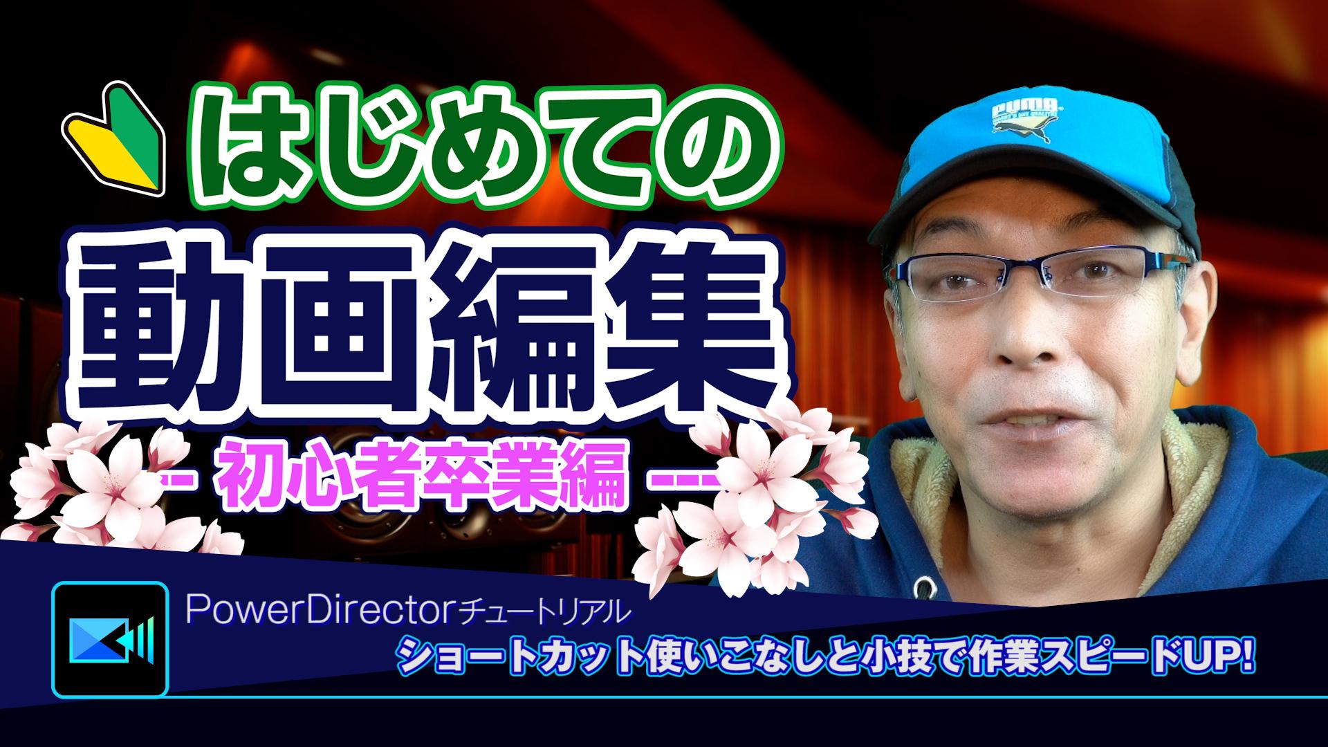 初心者さん向け:PowerDirectorを使った初めての動画編集「初心者卒業編(ショートカットや小技など)」約25分