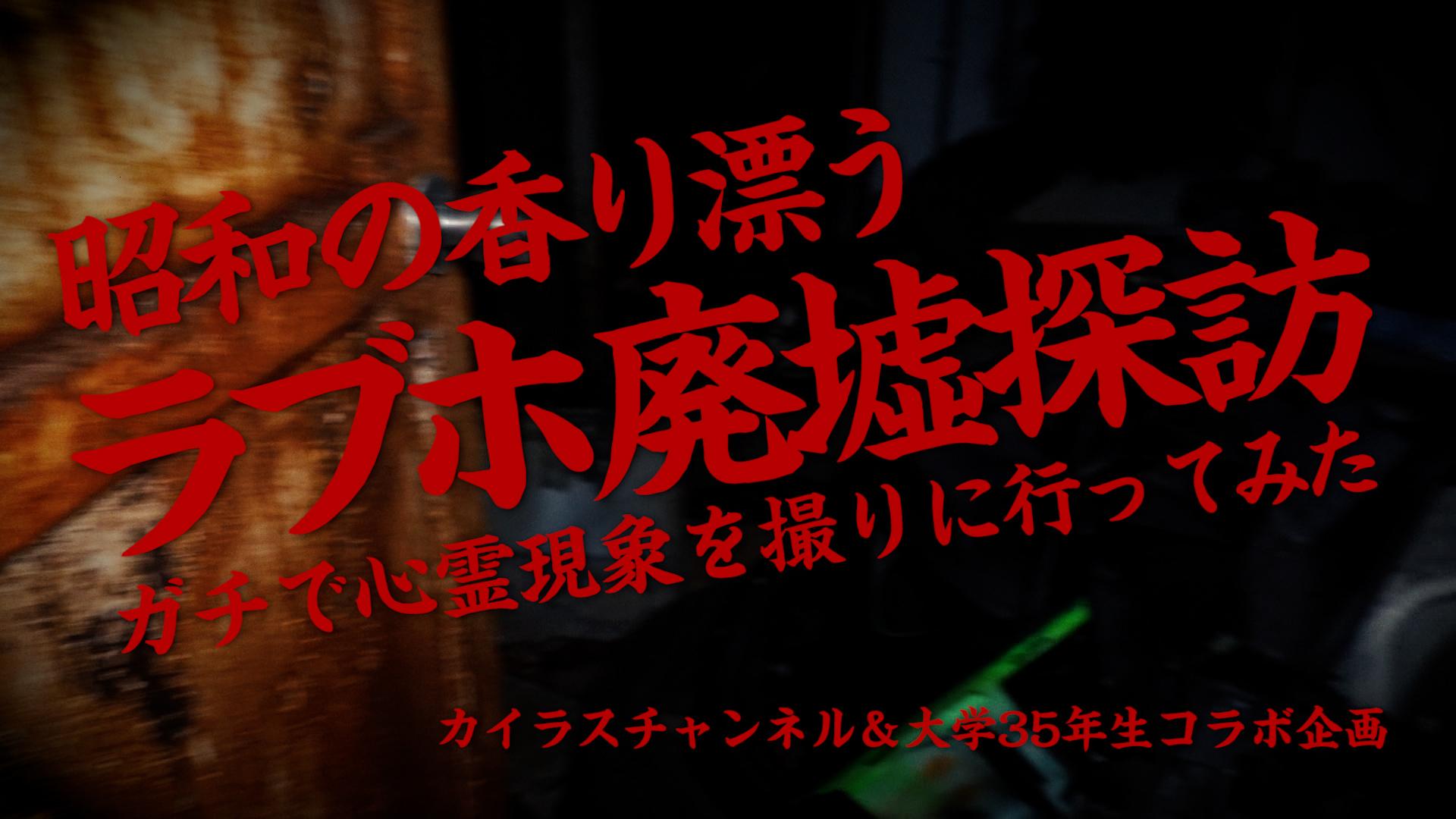 昭和の香り漂うラブホ廃墟探訪!ガチで心霊現象を撮りに行ってみた - カイラスチャンネルさんと大学35年生のコラボ企画