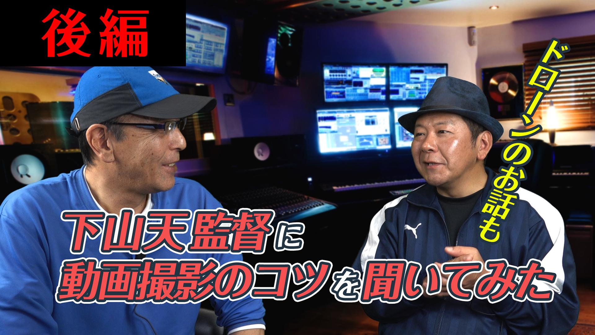 【後編】下山天監督に動画撮影のコツを聞いてみた&Marty Friedman / 負けないで、福島のドキュメンタリー映画、次回の作品でのFPVドローンの話題など