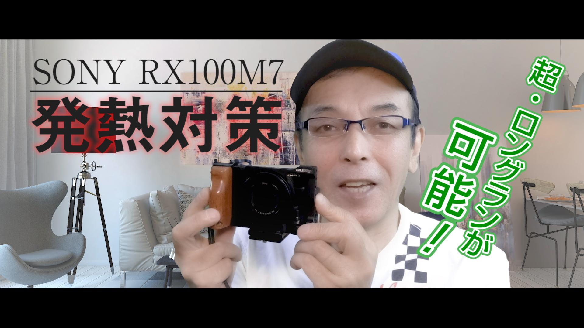 DIYで簡単!こんな発熱対策をしておけばSONY RX100M7でも超々ロングラン撮影が可能に!