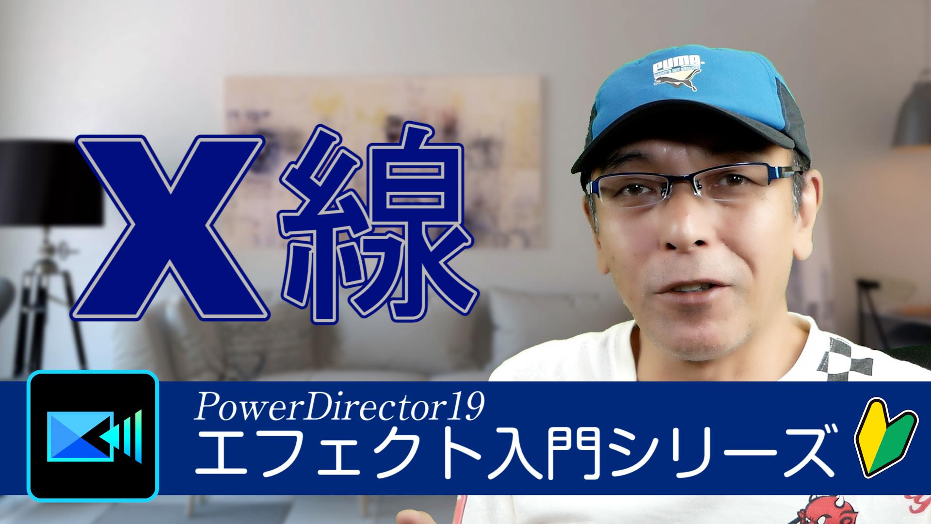 エフェクト(fx)入門シリーズ「X線」- PowerDirector19 初心者さん向け動画編集講座