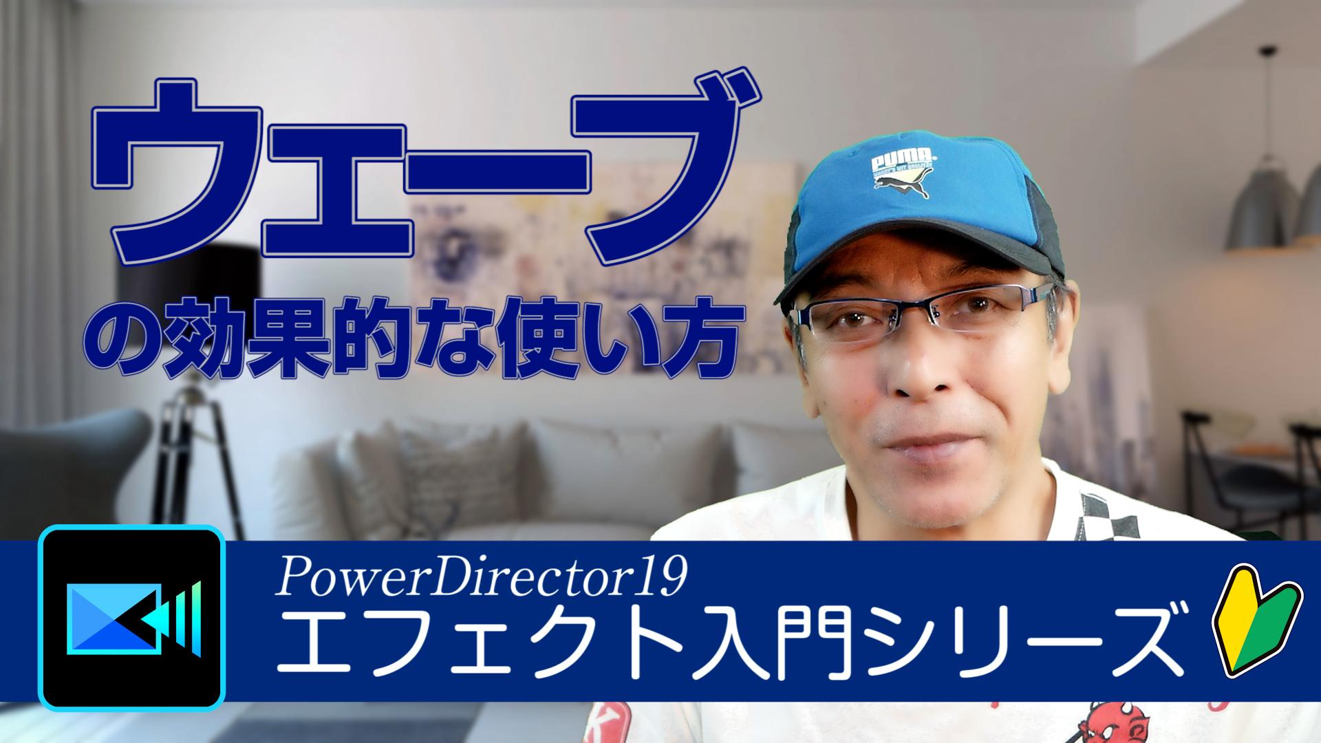 エフェクト(fx)入門シリーズ「ウェーブの効果的な使い方」- PowerDirector19 初心者さん向け動画編集講座