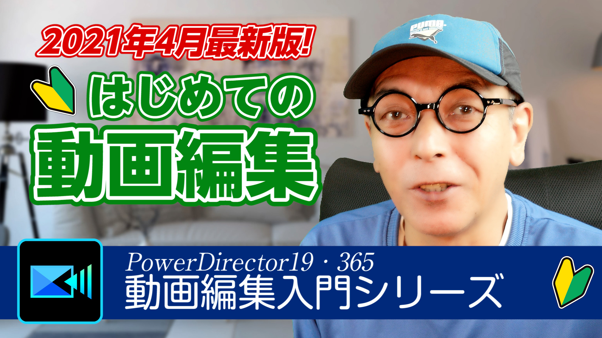 2021年5月最新!PowerDirector 19・365 初心者さん向け動画編集のやり方