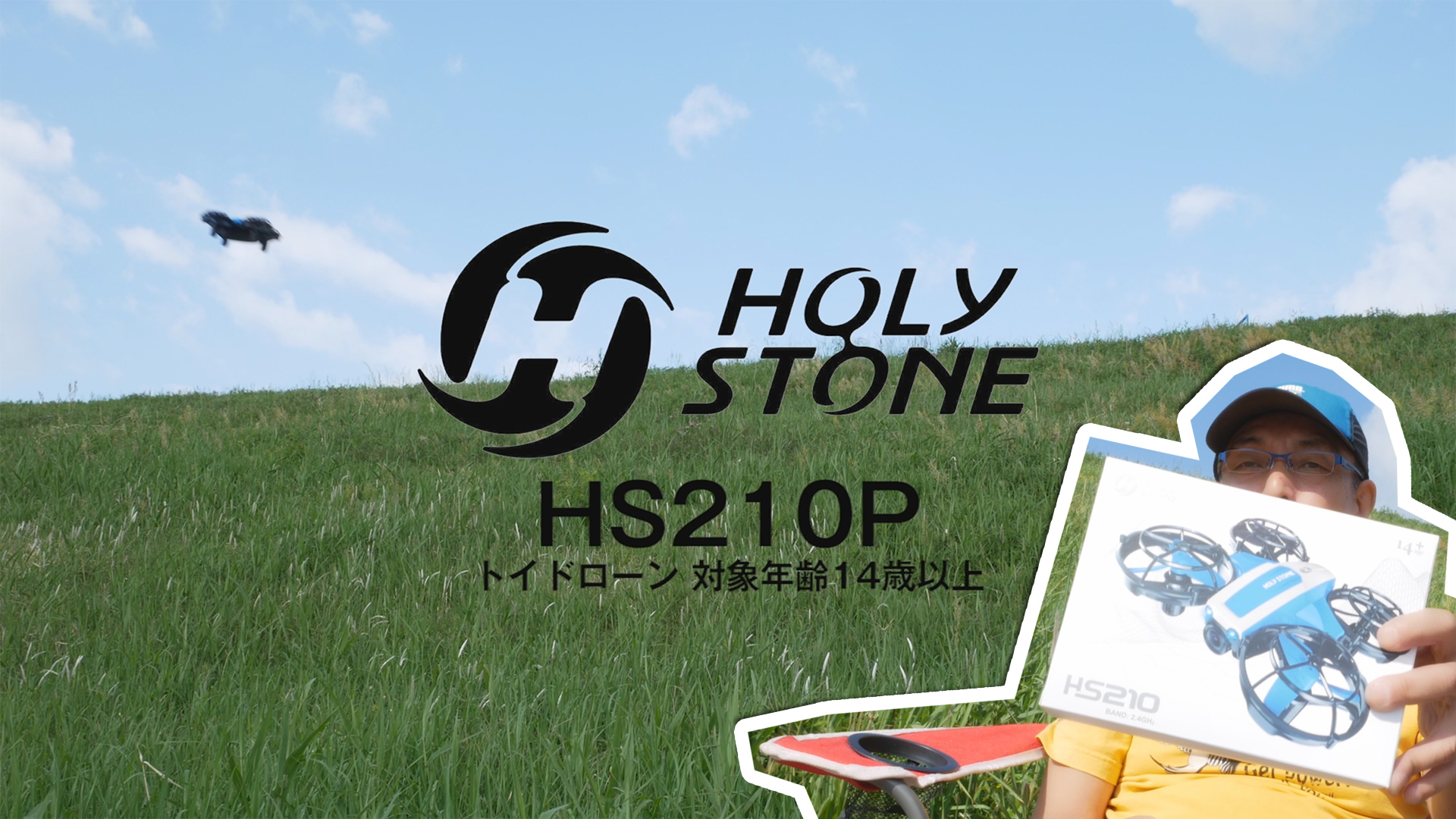 Holy Stone HS210P(トイドローン)は子供向けかと思ったら良い大人のオモチャだった!