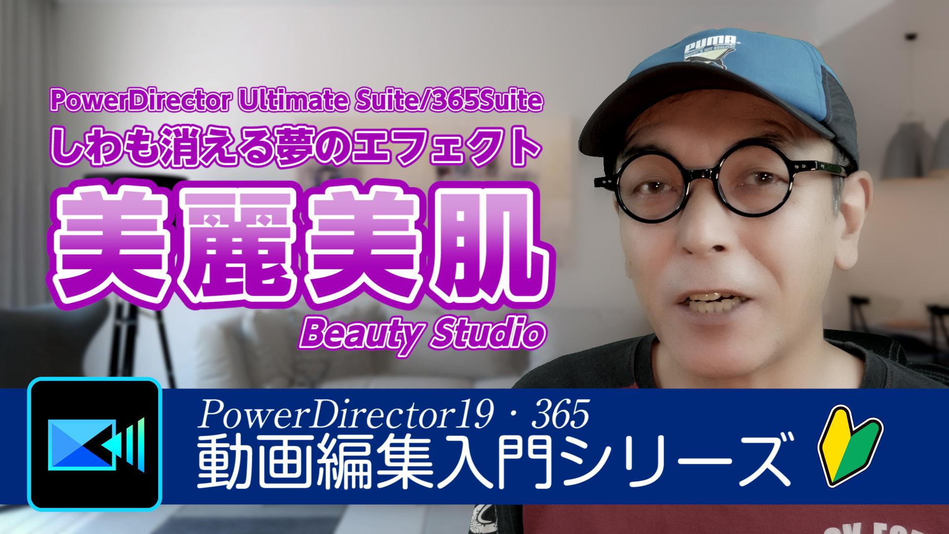 しわも消える夢のエフェクトBeautyStudioで美麗美肌に! - PowerDirector Ultimate Suite/Director Suite 365